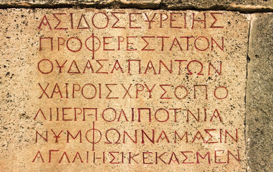 Greek text on clay